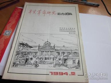 辛亥革命研究动态1994年第2期