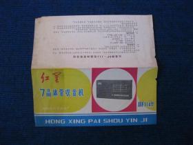 【说明书】红星牌DF-114型晶体管收音机