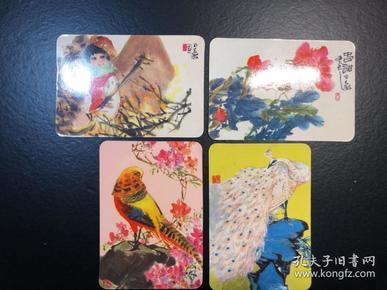 日历卡(1978)国画作品【4张】