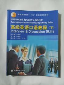 高级英语口语教程(上下册)