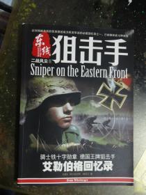 二战风云2:东线狙击手