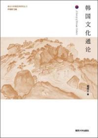 南京大学韩国学研究丛书:韩国文化通论【未拆封】
