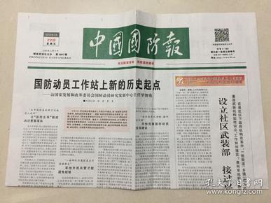 中国国防报 2019年 3月22日 星期五 第3867期 今日4版 邮发代号:1-188