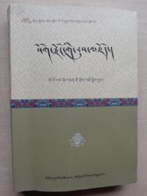 索县姓氏概览(藏文)