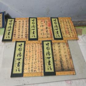 中国传世书法(线装五卷)