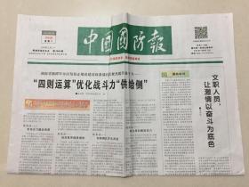 中国国防报 2019年 3月26日 星期二 第3869期 今日4版 邮发代号:1-188