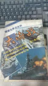 震撼世界历史的大海战:从日德兰大海战到海湾空地海一体大战:1916~1991