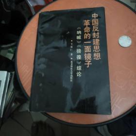 中国反封建思想革命的一面镜子《呐喊》《徬徨》综论(作者签赠本请看图看描述)