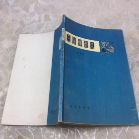 三弦弹奏法(1965年11月北京一版一印)