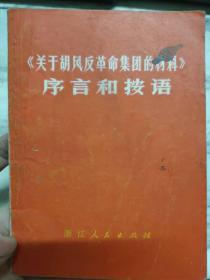 《《关于胡风反革命集团的材料》序言和按语》
