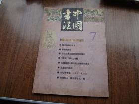 中国书法  2000年第7期