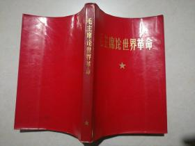 毛主席论世界革命 (林题语录全)