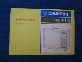 【说明书】春笋牌CSD471型彩色电视机使用说明