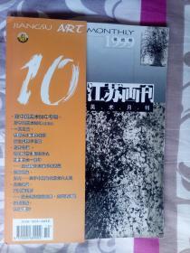 江苏画刊(1999年第10期)