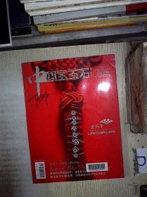 中国宝玉石(2012年第1期总93期)。