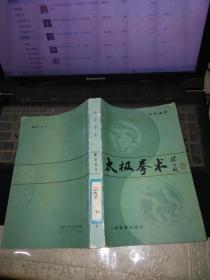 太极拳术(1990年一版6印)顾留馨著.