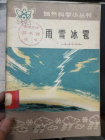 自然科学小丛书《雨雪冰雹》