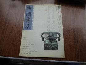 中国书法   2003年第8期