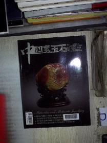 中国宝玉石2012年第6期。