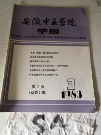 上海中医药杂志1983年3期