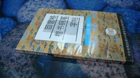 青少年硬笔书法讲座教材系列2:回宫格楷书钢笔字帖