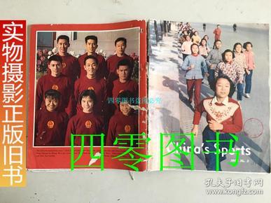 中国体育 英文版画报 1966年1-6期6本合订12开 稀少 ( China's Sports 1966