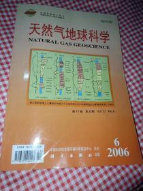 天然气地球科学 2006年第6期