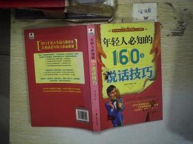 年轻人必知的160条说话技巧 ..