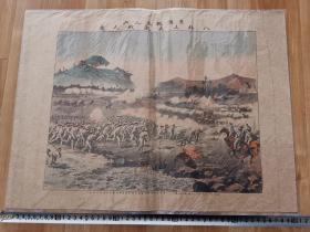 清代时期 明治28年甲午战争 台湾战画八卦山大激战 老宣传画收藏