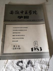 上海中医药杂志1983年4期