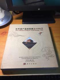 世界遗产遥感图集:中国篇