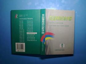 不合理用药分析手册(精)
