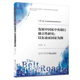 发展中国家中央银行独立性研究:以东南亚国家为例