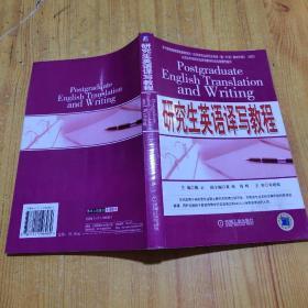 研究生英语译写教程