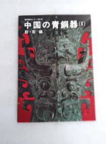 中国の青铜器(1) 殷·周编