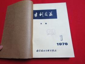 专利目录 1976年1-4期