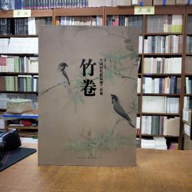 中国历代精品梅兰竹菊:竹卷