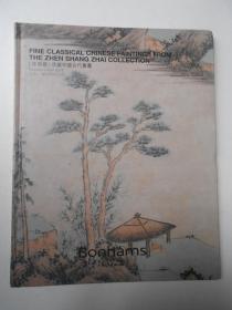 Bonhams 邦瀚斯2018 珍賞齋庋藏中國古代書畫(貨號8)