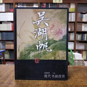 现代书画投资·吴湖帆卷