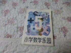小学数学乐园(第五册)供六年级用