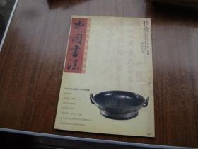 中国书法    2003年第11期