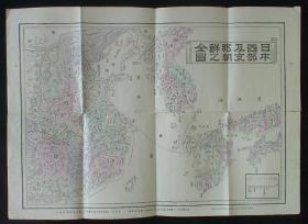 光绪20年(1894年)甲午战争古地图!《日本西部及支那、朝鲜之全图》 (甲午战争地-朝鲜、金州半岛-辽东半岛!京津、山东半岛、东部沿海!)彩色石板印刷! 孤品  清代古地图!