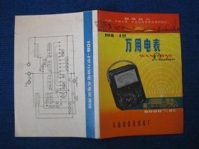 【说明书】108-1型万用电表(最高指示)