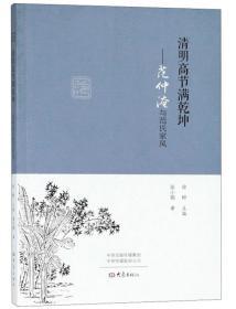 清明高节满乾坤:范仲淹与范氏家风