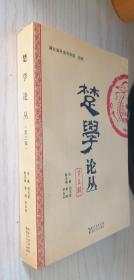 楚学论丛(第三辑)