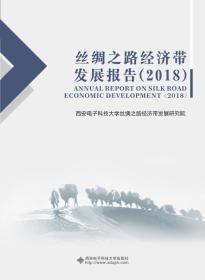 丝绸之路经济带发展报告:2018:2018