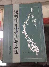 谢明道古体诗词精品选(签名本  精装本)