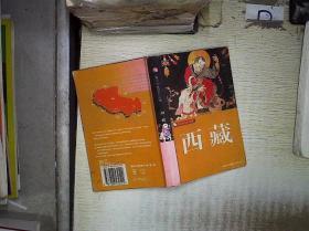 藏羚羊自助旅行手册——西藏 。、