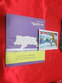 梦跟颜色一样轻——90后作家高璨诗绘本(有护腰,附精美卡片)   【小16开】