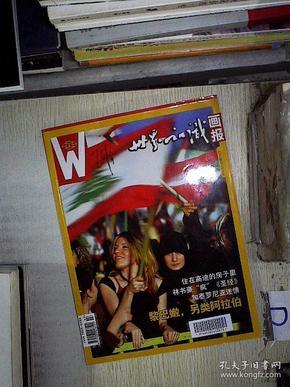 世界知识画报   2012 4 。、